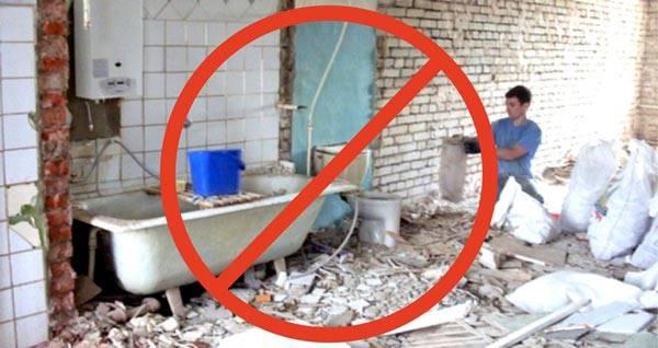 Запрещается увеличение площади санузлов за счет жилых метров