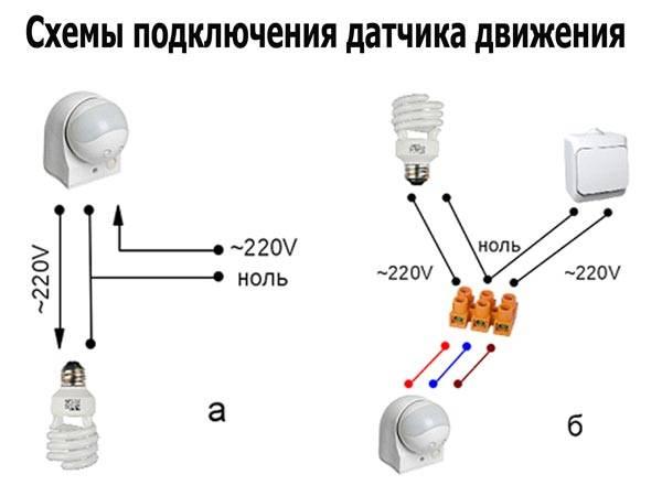 Подключаем датчик движения согласно схеме