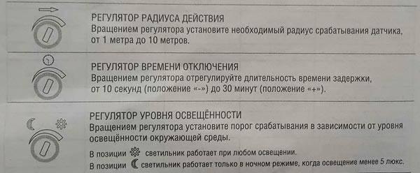 Настраиваем датчик в соответствии с инструкцией изготовителя