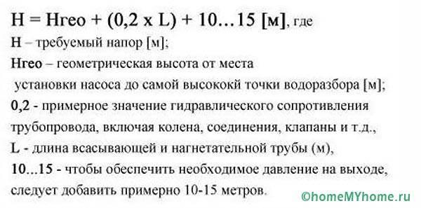 Формула расчета требуемого напора