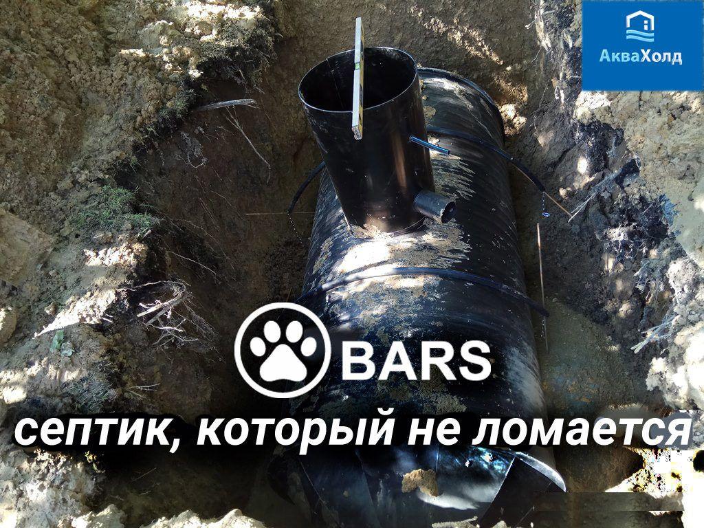 Процесс монтажа септика БАРС-Н 5