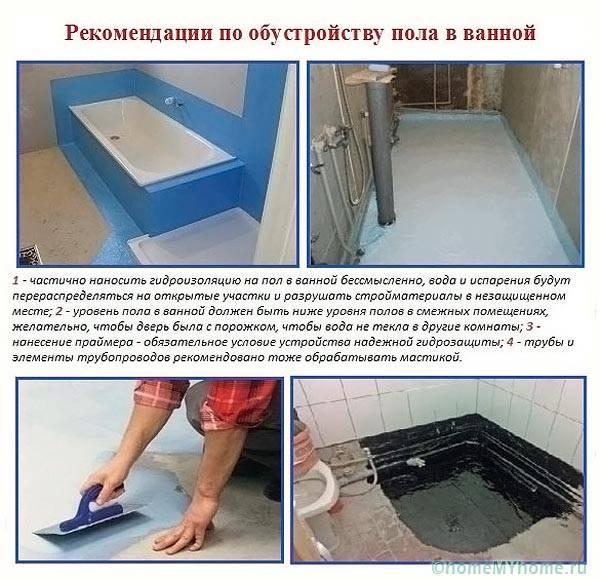 Общие рекомендации по гидроизоляции ванной комнаты