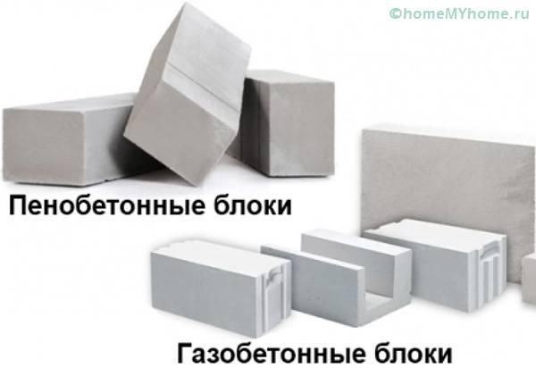 Блоки из пенобетона и газобетона