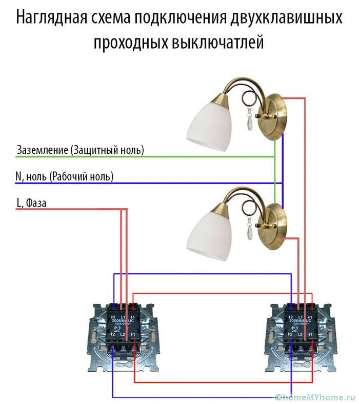 схема 2 проходного выключателя