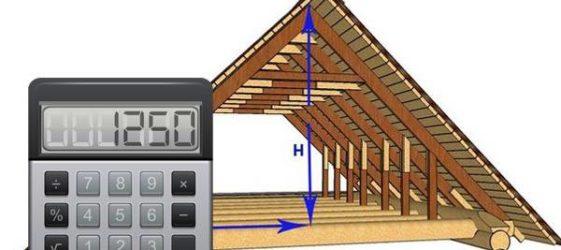 Калькулятор расчета высоты конька стропильной системы