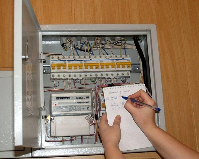 Передать показания счётчика за электроэнергию