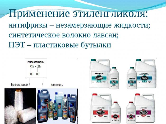 Этиленгликоль используется не только для систем отопления