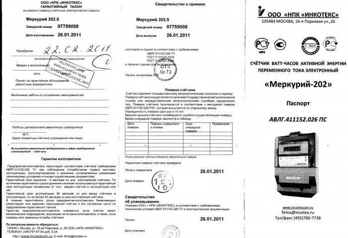 Сведения о поверке записываются в паспорт прибора