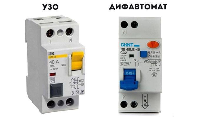 Отличия дифавтомата от УЗО