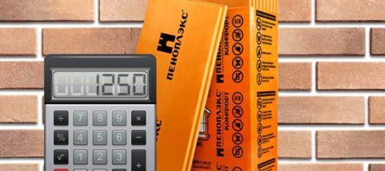 Калькулятор расчета толщины утепления стен пеноплэксом