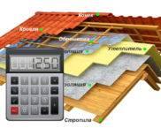 Калькулятор расчета утепления крыши бани