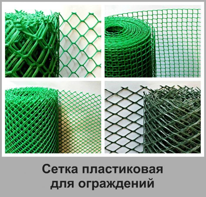 Вариант сетки из пластика для ограждения вольера