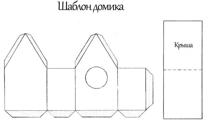 Шаблон картонного домика