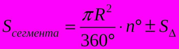 Формула расчета площади сегмента