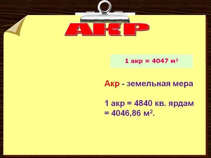 Акр используется при определении квадратуры земли