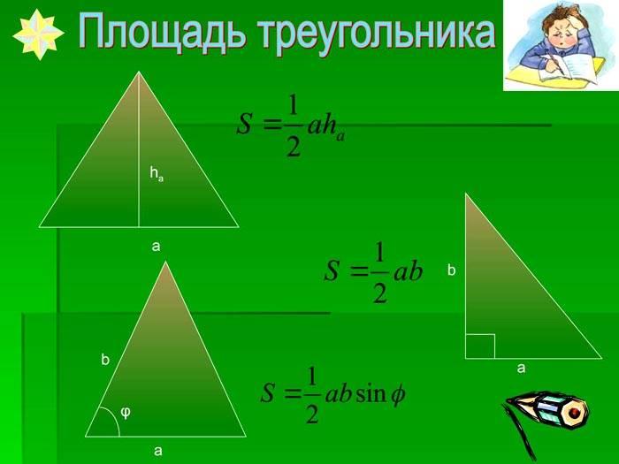 Квадратуру треугольника можно найти по-разному