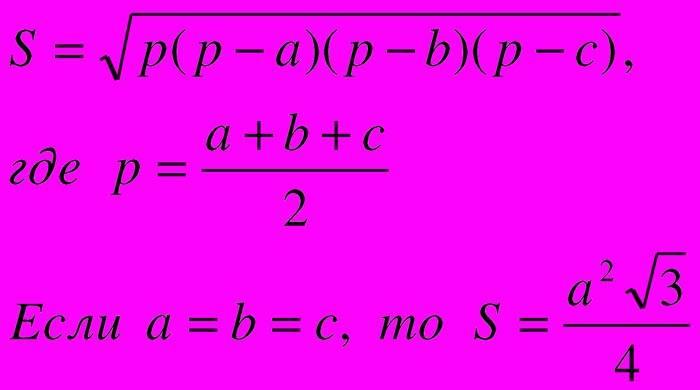 Формула Герона поможет найти искомую площадь