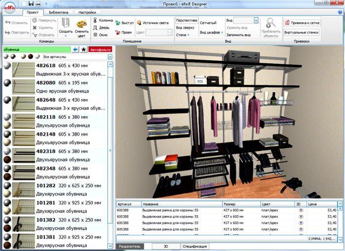 Существуют специальные программы для расчета гардеробной системы