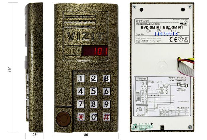 Модель Визит –«БВД-SM101»