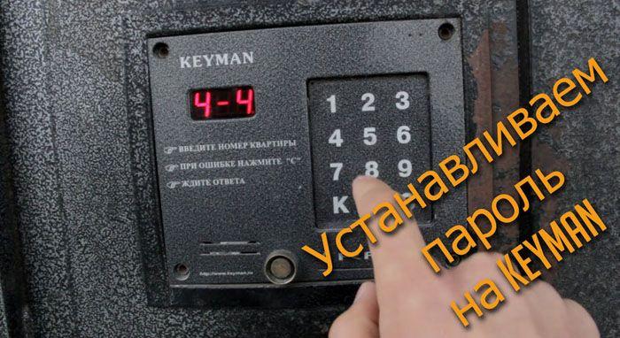 Установка нового пароля в домофоне Кейман