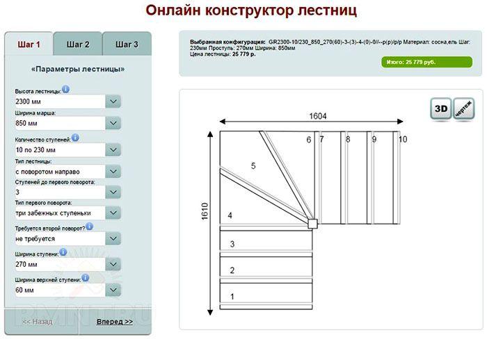 Вариант онлайн-конструктора