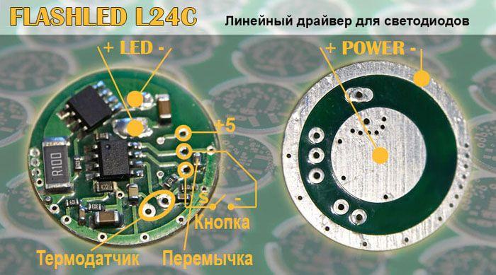 Линейный стабилизатор тока для светодиодов