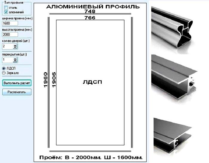 Для расчета дверей-купе «Аристо» и другие профильные производители предлагают подобные калькуляторы