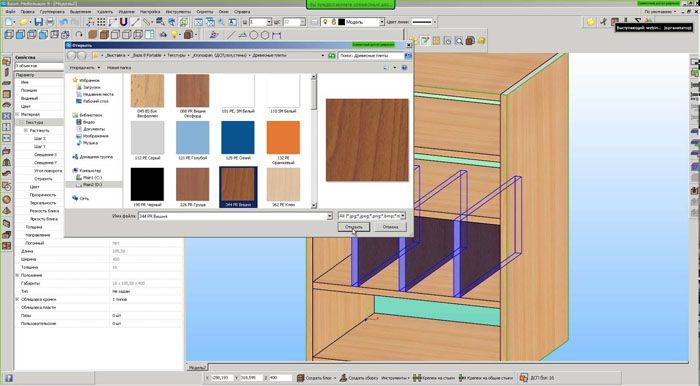 Сделать электронный макет шкафа-купе своими руками можно с помощью программы «Базис Мебельщик»