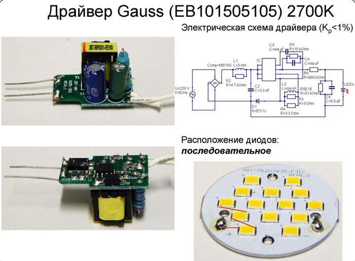 Схема драйвера светодиодной лампы 220 В
