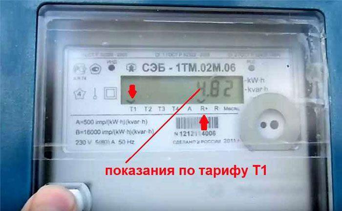 Стрелками показаны совмещения по тарифной зоне Т1