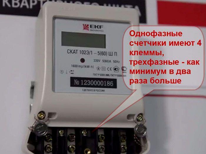 Чем отличаются однофазные электросчетчики от трехфазных