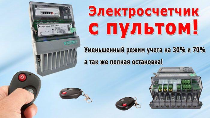 Лёгким нажатием владелец «чудо-техники» перестаёт оплачивать счета за электроэнергию