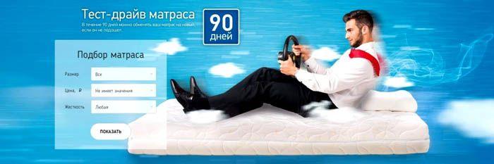Реклама одного из магазинов «Тест-драйв матраса на 90 дней»