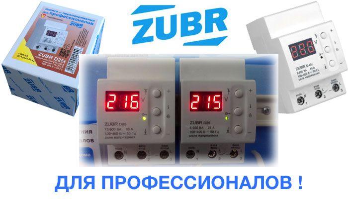 Приборы защиты и контроля марки «Зубр» − это надёжность и удобство эксплуатации