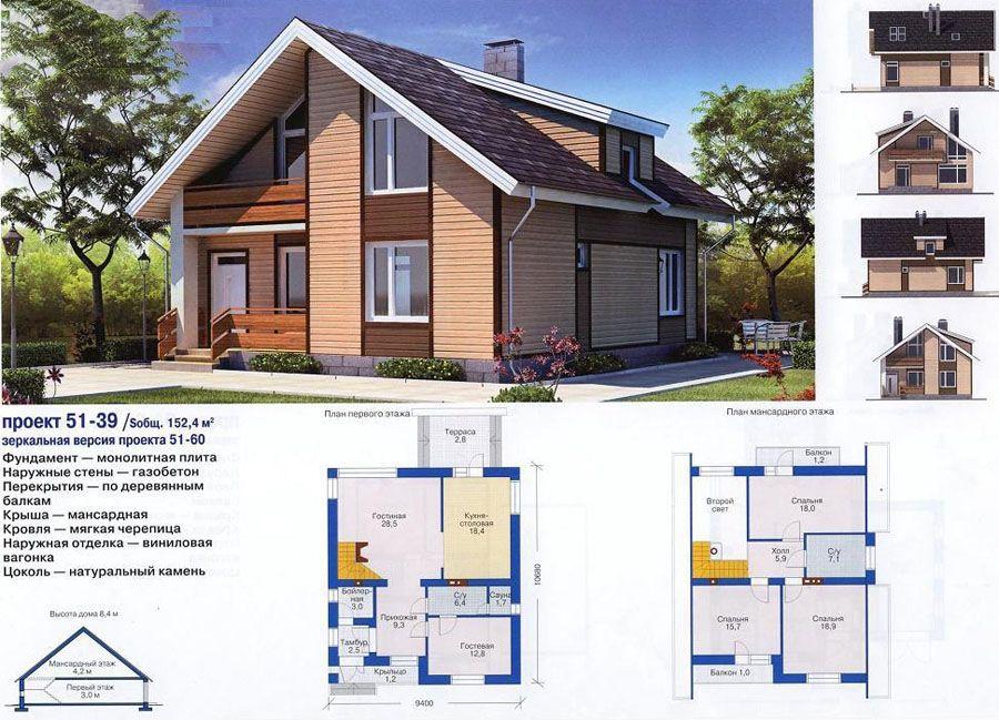 Проект 51-39 дома из газобетона общей площадью 152,4 м2