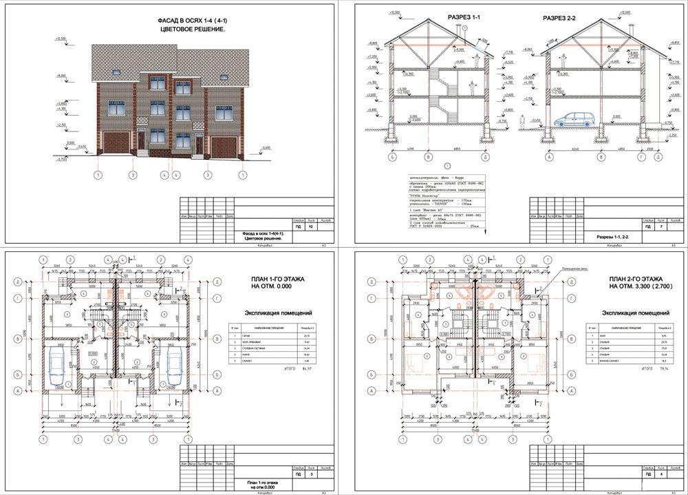 План типичного строения
