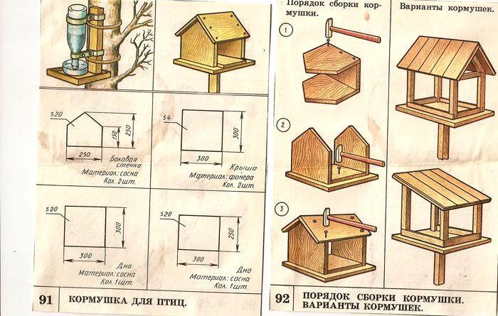 В старых учебниках по технологии есть отличные варианты и чертежи по изготовлению кормушек для уличных птиц своими руками