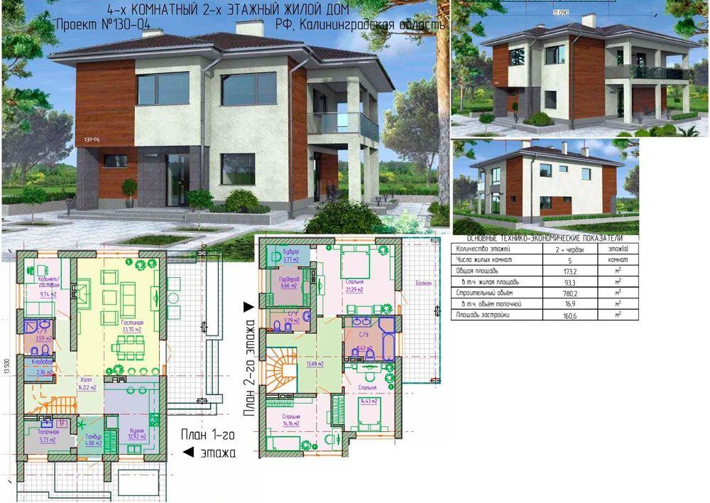 Проект дома из пеноблоков с общей/ жилой площадью 173,2/ 93,3 м²