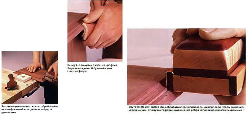 Для шлифовки сложных участков применяют специальные приспособления