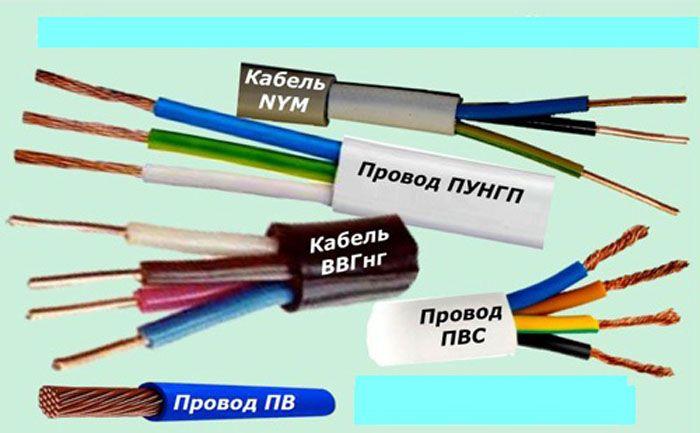 Провода и кабели, рекомендованные для домашней электропроводки