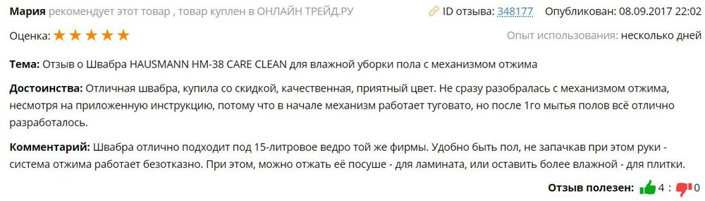 Подробнее об отзыве: https://www.onlinetrade.ru/catalogue/shvabry_i_komplekty-c424/hausmann/