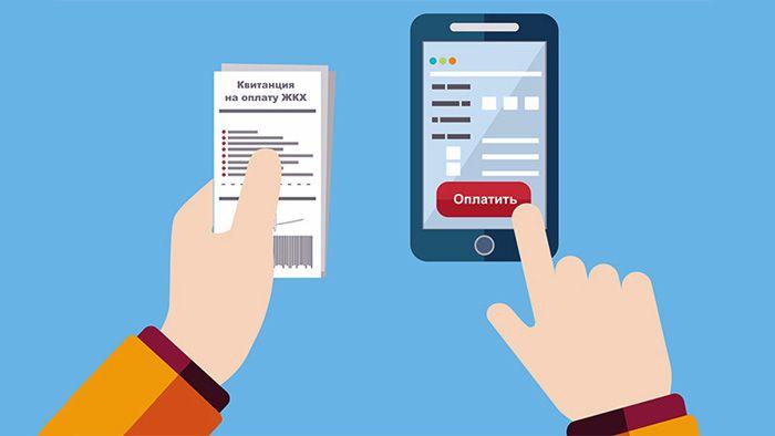 Комиссия при оплате через мобильное приложение взимается не во всех случаях, а денежные средства зачисляются на счёт за несколько минут