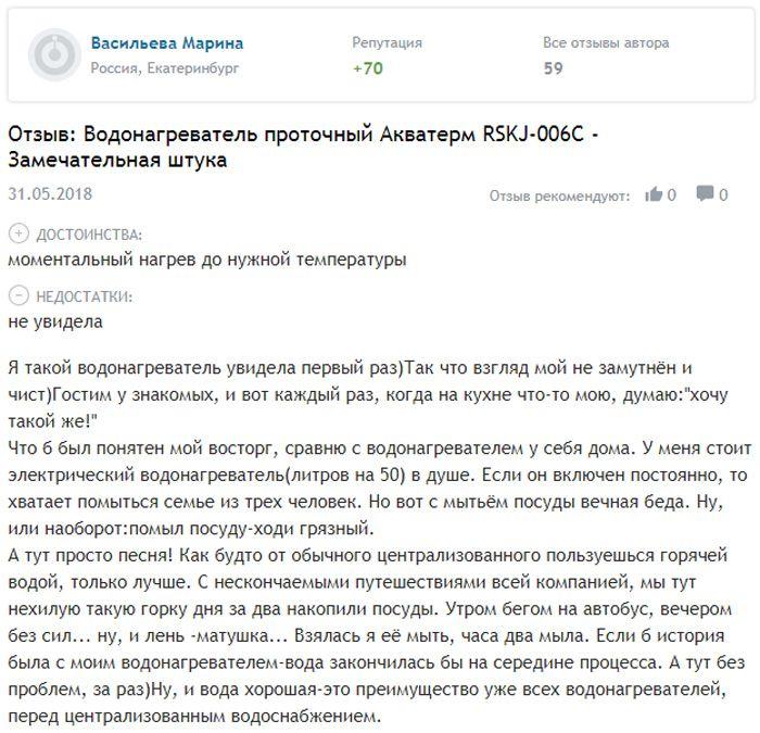 Подробнее на Отзовик: https://otzovik.com/review_6533435.html