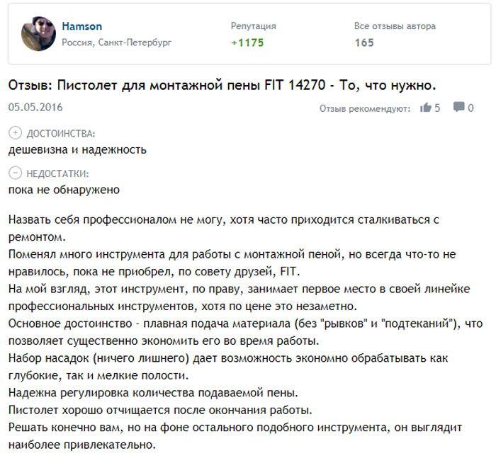 Подробнее на Отзовик: https://otzovik.com/review_3305815.html