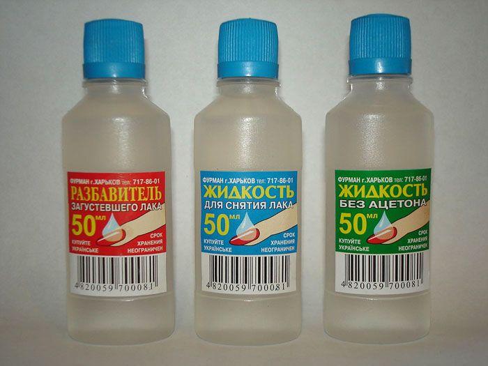 Если нет ацетона, можно воспользоваться жидкостью для снятия лака