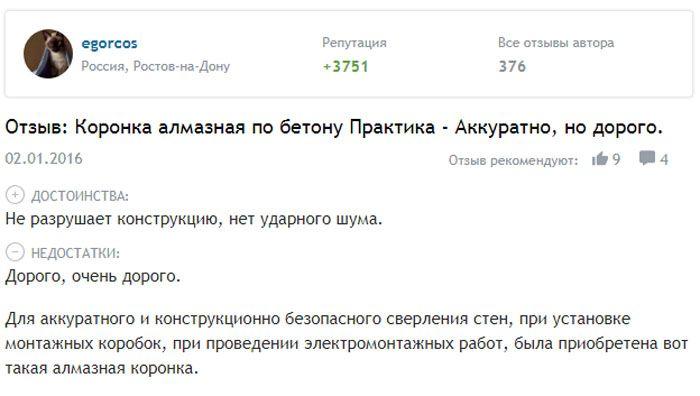 Подробнее на Отзовик: http://otzovik.com/review_2779584.html