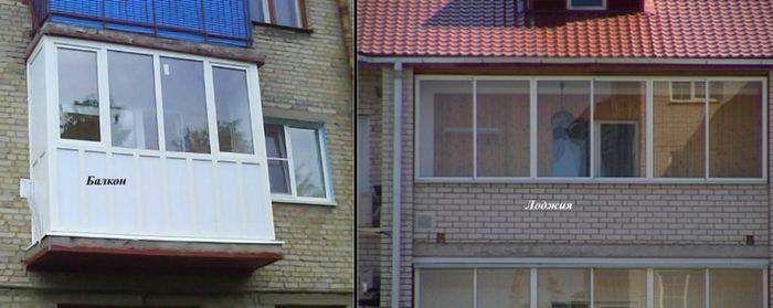 Всё-таки разница несомненна. На фото заметно отличие лоджии от балкона