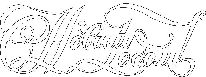 Красивая надпись: нет смысла вырезать отдельные буквы, проще будет приклеить всю распечатку на ватман