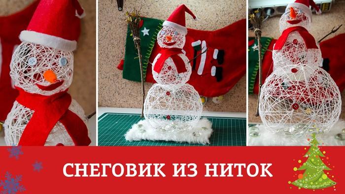 Соединяем шарики нитками или горячим клеем, украшаем и обзаводимся замечательным снеговичком!