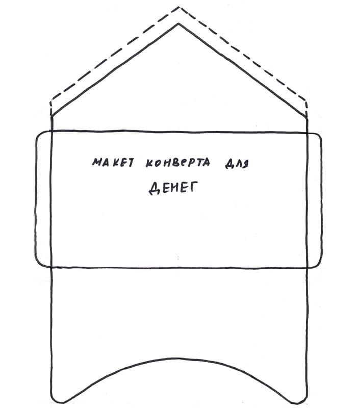 kak-sdelat-konvert-iz-lista-a4-10 Как сделать конверт из бумаги А4 своими руками для письма
